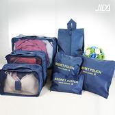 【韓版】輕生活多彩升級版行李箱/衣物收納7件套組(深藍)