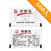 憶霖 胡椒鹽(2g x 500包/袋)