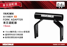 ||MyRack|| YAKIMA 自行車配件 FORK ADAPTER 車叉適配器 15mm 轉換器