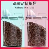 日式米桶家用裝五谷雜糧食收納盒面粉防蟲防潮密封儲物罐 快速出貨
