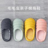 兒童棉拖鞋秋男童軟底室內防滑女寶寶小孩1-3歲5居家鞋親子拖鞋冬 交換禮物熱銷款