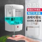 全自動感應皂液器酒店家用壁掛式皂液盒洗手沐浴液盒給皂盒免打孔  一米陽光