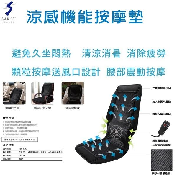 【SANTO】涼感機能舒壓按摩墊(家用車用兩型)ST-115 保固免運