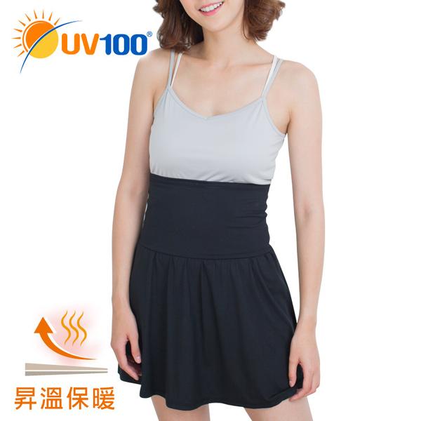UV100 防曬 抗UV 昇溫保暖-舒適造型肚圍裙