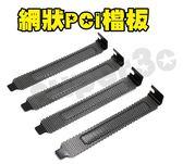 新竹【超人3C】PCI 網狀檔板 改裝專用 通風 散熱對流改善 排氣孔設計 機殼 檔片 顯卡散熱 0000879@3L3