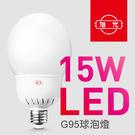 【旭光】LED 15W/G95球泡燈...