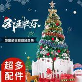 聖誕節裝飾品1.5米聖誕樹套餐 150cm豪華加密彩燈聖誕樹套裝 免運直出 交換禮物