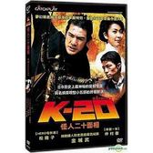 K-20怪人二十面相 DVD K-20 : The Legend of the Mask (購潮8)