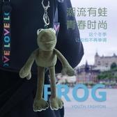 長腿青蛙公仔掛件鑰匙扣女韓國可愛芝麻街毛絨玩偶ins書包包掛飾 東京衣櫃
