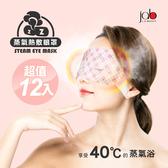 JA Beauty 純淨無香蒸氣SPA熱敷眼罩12入