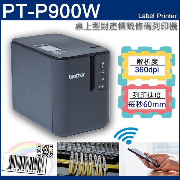 BROTHER PT-P900W 超高速專業級無線標籤機~優於PT-9500PC.PT-9700PC適用TZe-M911