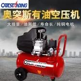 空壓機奧突斯高壓空壓機小型有油氣泵3P木工帶釘槍噴槍220V便攜式壓縮機 JD