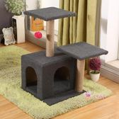 貓跳台 貓爬架貓窩貓架子劍麻貓樹中型貓架貓跳台貓抓柱用品貓咪爬架玩具T 3色