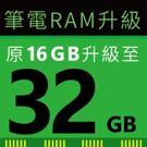 筆電16GB升級32GB RAM