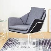沙發北歐單人沙發椅簡約現代鐵藝設計師咖啡廳休閒靠背懶人沙發LX 晶彩 99免運