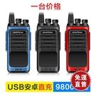 對講講機寶鋒BF-888S榮耀版戶外小型迷你電台王  【快速出貨】
