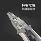 福岡工具 FO-9027 多功能電工剝線鉗 光纖撥線鉗 剝皮鉗 剝線器 [電世界2000-601]