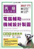 丙級電腦輔助機械設計製圖學術科通關寶典(AutoCAD版) 2017年(附贈OT
