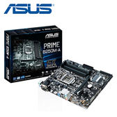 ASUS 華碩 PRIME B250M-A 主機板