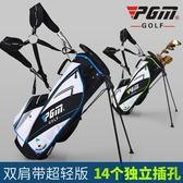 升級版 PGM 高爾夫球包 男女款支架槍包 超輕便 14插孔 雙肩帶 CY【PINKQ】