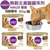 *WANG*【12罐組】HALO嘿囉《無穀主食罐系列》85g/罐 三種配方 成貓用 貓罐頭