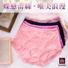 女性蕾絲中腰內褲  性感 貼身 提臀 現貨 No.8803-席艾妮SHIANEY