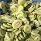 【莓果工坊】冷凍奇異果片(紐西蘭) I.Q.F KIWI FRUIT-SLICE
