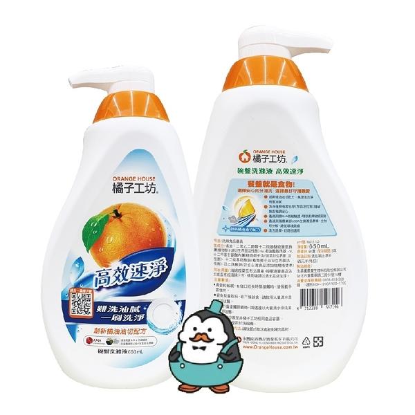 橘子工坊 碗盤洗滌液 650ml : 高效速淨