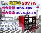 【久大電池】麻聯電機 最耐用最專業 專業型 FV 50 V7A (2V~60V) 全波段定電流充電機 反接保護