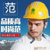 安全帽abs五筋反光條安全帽工地施工電力建筑工程領導頭盔透氣勞保印字 Igo免運 萌萌