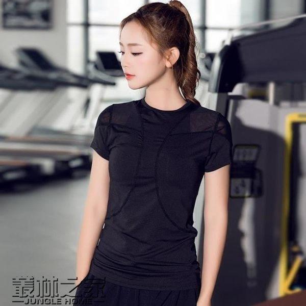 新年鉅惠 肩部網紗健身短袖跑步T恤運動速干衣瑜伽高彈上衣顯瘦修身半袖女