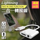 iPhone 3.5耳機轉接線 二合一 轉接頭 轉接器 轉接線 同時充電聽歌 lightning 耳機轉接頭(80-3101)