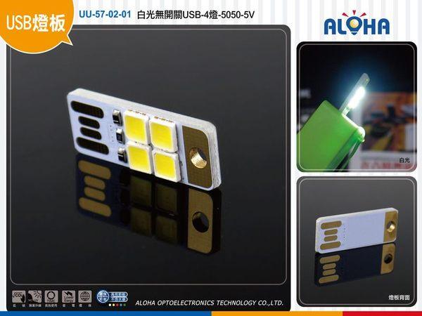 USB隨身燈 行動電源 LED照明燈 白光無開關USB-4燈-5050-5V(UU-57-02)