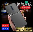 【萌萌噠】歐珀 OPPO Reno2 Reno2 Z 網紅時尚極致簡約 摩紋拼接 斜紋立體拼接 全包軟殼 手機殼