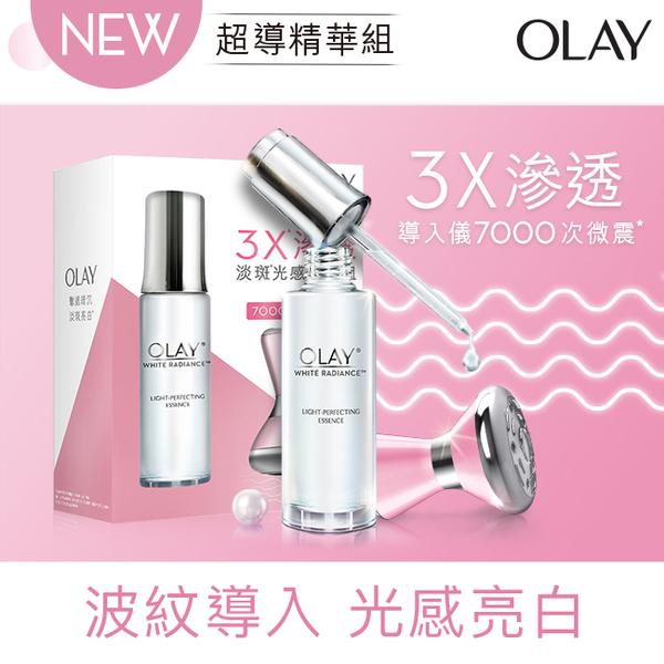 OLAY 3X超導滲透淡斑光感精華組(30ML+震動導入儀)(光感小白瓶)