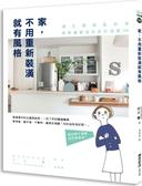 家,不用重新裝潢就有風格: 讓住慣雜亂的家能華麗變身的設計提案100【城邦讀書花園】