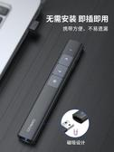 雷射筆鐳射筆鐳射翻頁筆充電款ppt遙控器筆教師用演講投影儀筆多媒 教主雜物間