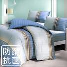 【鴻宇HONGYEW】美國棉/防蹣抗菌寢具/台灣製/單人床包組-130601藍