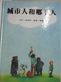 【書寶二手書T2/少年童書_KIB】城市人和鄉下人_尤金·索普科·哈拉