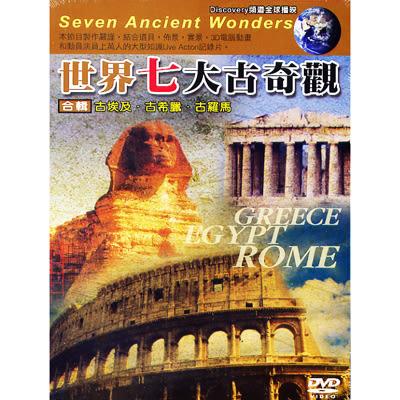 世界七大古奇觀DVD (古埃及/古希臘/古羅馬)