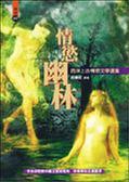 (二手書)情慾幽林:西洋上古情慾文學選集