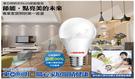 LED 東亞 10W 省電燈泡  全家取...