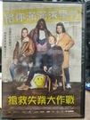 挖寶二手片-T04-306-正版DVD-電影【搶救失業大作戰】奧黛莉拉米 柯琳馬西洛(直購價)