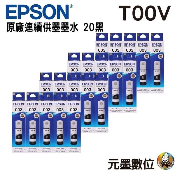 【20黑賣場】EPSON T00V100 黑色 原廠填充墨水 盒裝 適用L3110/L3116/L3150/L5190/L5196