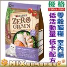 ◆MIX米克斯◆優格.零穀室內貓 低活動...