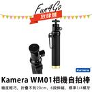 Kamera WM01 相機 自拍棒 自...