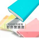 彩色 小米 20000 mah 果凍套 移動電源 鋁合金屬 行動電源