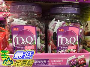 [COSCO代購] C123003 SHJ 盛香珍 葡萄草莓蒟蒻果凍1860G DR .Q KONJAC GRAPE