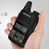 寶峰對講機民用50公里大功率戶外手持機4S美發微型對講器一對工地 好再來小屋 igo