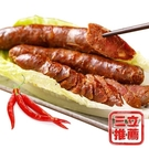 【金德老爹】雲南麻辣香腸4入組(4條/組)-電電購